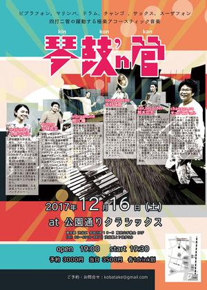 flyer20171216_3_s.jpg